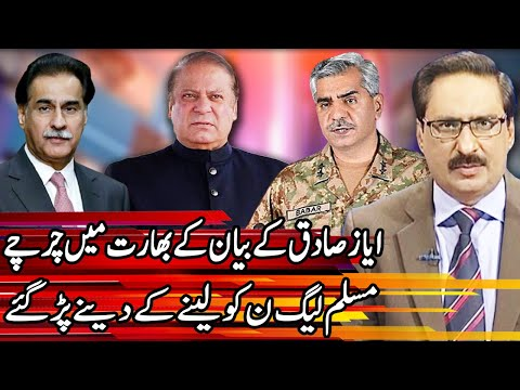 Kal Tak with Javed Chaudhry - Thursday 29th October 2020