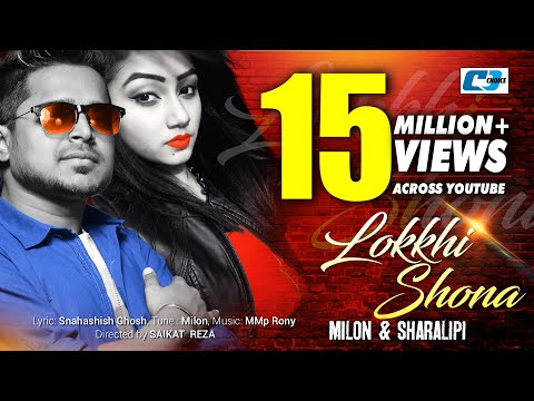 Lokkhi Shona | Milon | Sharalipi | New Video Song  | Official Music Video