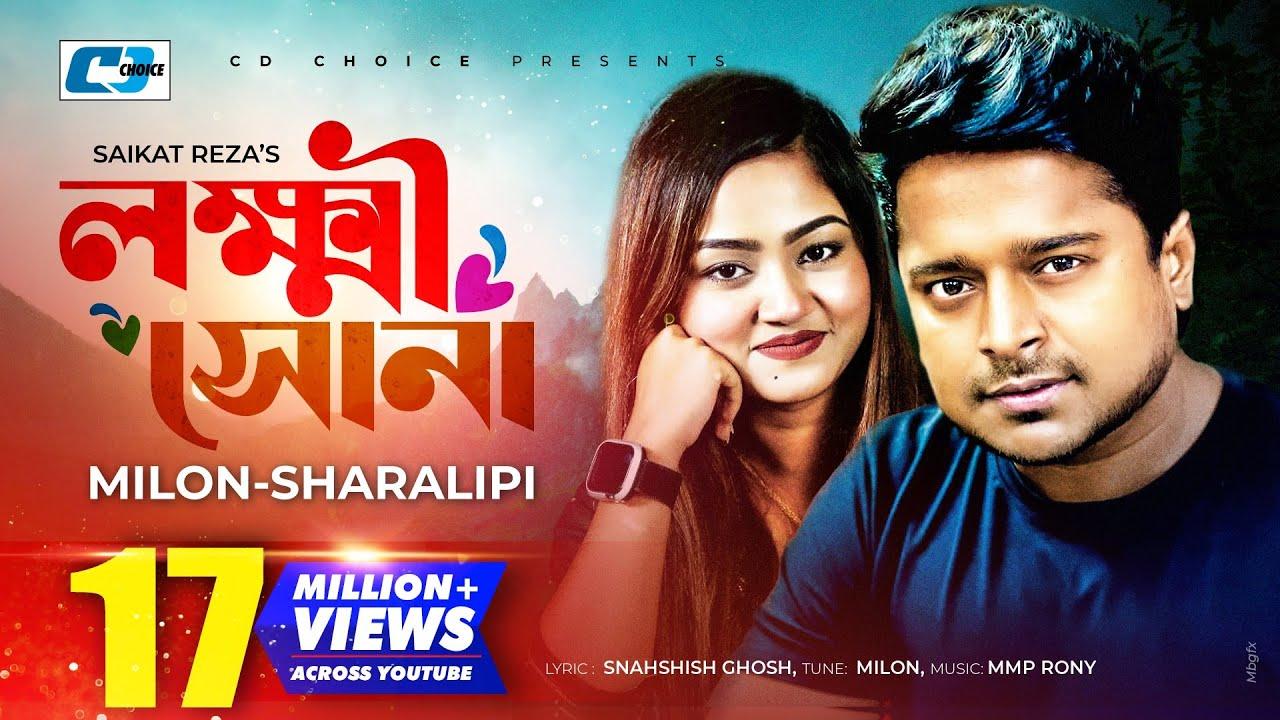 Lokkhi Shona – Milon, Sharalipi