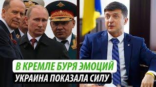 В Кремле буря эмоций. Украина показала силу