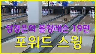 볼링레슨 비법전수 19편[포워드 스윙] How to Bowling Lesson