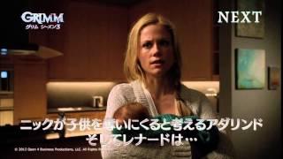 ゴシップガール シーズン3 第18話