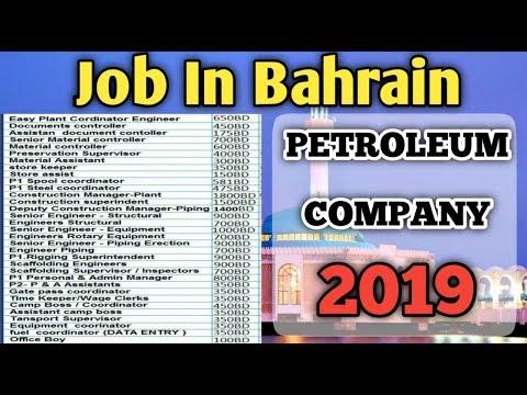 Job In Bahrain || Petroleum Company Bahrain || Office Boy Job || Urgent Requirement