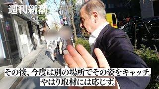 週刊新潮による「ゴーン」直撃の模様(19年5月)