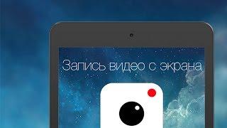 Как записать видео с экрана iPhone/iPad/iPod - iRec(Отличный способ, как записывать видео с экрана iДевайса без Jailbreak и посторонних гаджетов. Подписывайтесь!..., 2014-08-22T17:56:54.000Z)