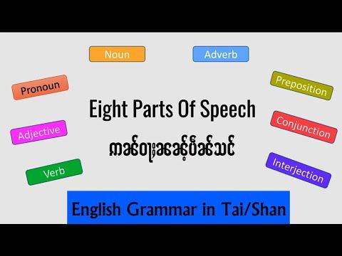 007 Eight Parts of speech ပိူင်ၶေႃႈၵႂၢမ်းပႅတ်ႇပိူင်