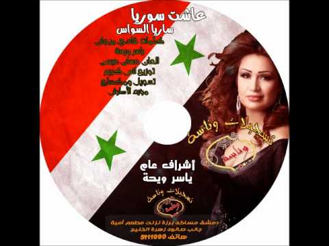 Saria Elsawas - 3ashat Soria.wmv