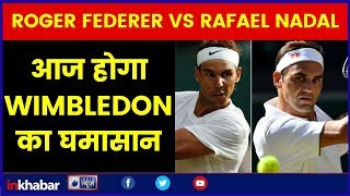 Wimbledon LIVE Roger Federer vs Rafael Nadal Semi Final Live Online Streaming, When & Where to Watch