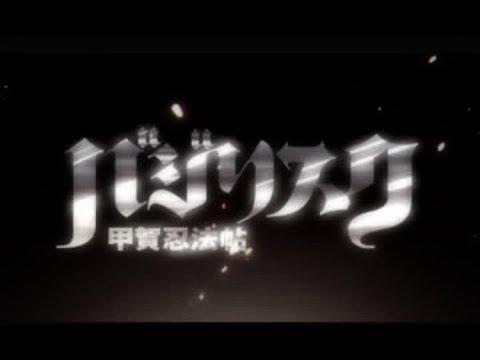 甲賀忍法帖歌ってみた【らむめろ】 - YouTube