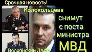 Срочно! Министра МВД Колокольцева снимут с поста после ЧМ 2018