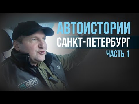 "Проект АВТОиСТОрии: ""Формула-Автосервиса"". г. Санкт-Петербург[HB BODY]"