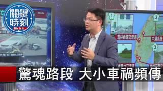 驚魂路段 大小車禍頻傳 朱學恒 黃世聰 20150818-5 關鍵時刻