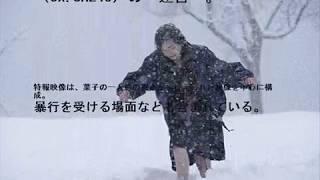 15歳で集団性的暴行を受けた女性の手記を映画化、『私は絶対許さない』 雪村葉子 検索動画 28