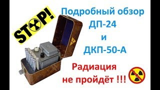 обзор  дозиметров ДП-24
