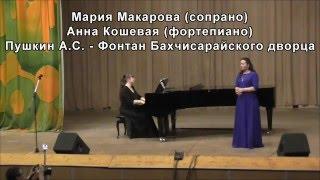 Концерт (фрагмент) вокальной музыки Мария Макарова Любовь Молина Анна Кошевая