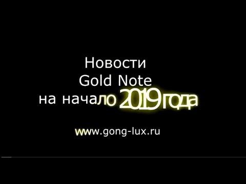 Новости Gold Note на январь 2019 года.