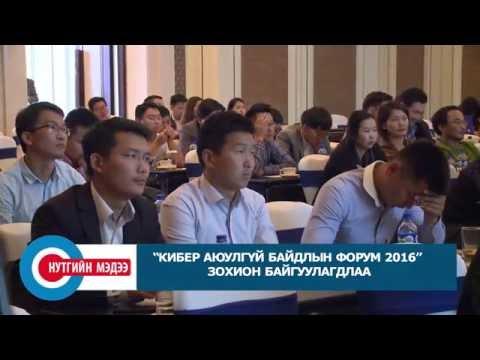 Cyber security forum 2016 болж өнгөрлөө /ONTV/