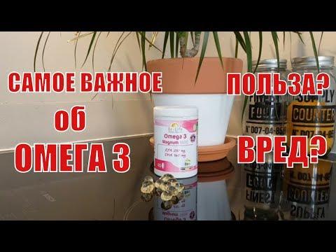 Омега-3 жирные кислоты : Секреты здоровья и красоты
