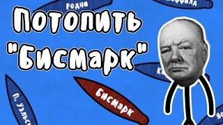 """Охота на линкор """"Бисмарк"""" - Мудреныч (История на пальцах)"""