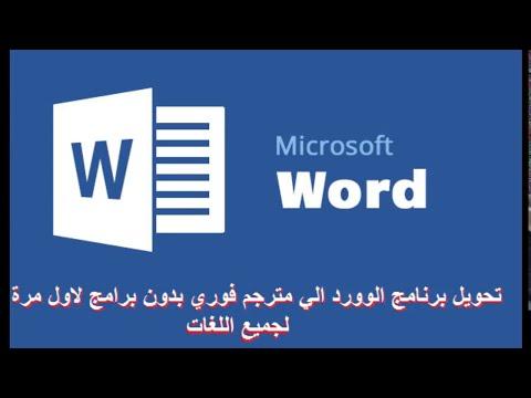 ترجم اي ملف من خلال برنامج الورد (يدعم اللغة العربية)