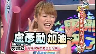 2010.07.19康熙來了 台灣之光網壇名將來了!