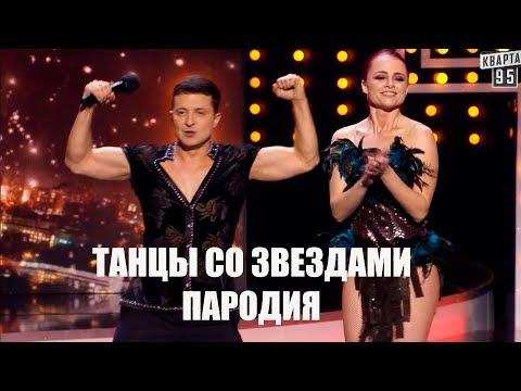 РЖАКА! Владимир Зеленский