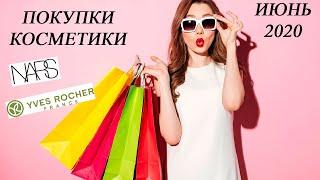 Покупки косметики ив Роше Лэтуаль июнь 2020