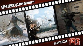 Видеодайджест от PlayGround.ru. Выпуск #193