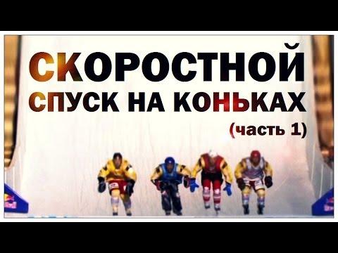 Галилео. Скоростной спуск на коньках (часть 1)