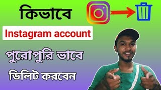 How to delete instagram account permanently in bengali