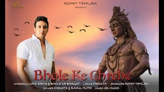 Bhole Ke Charche | Rohit Tehlan | GR Music | New Haryanvi Song 2018