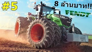 5 EPIC Intelligent Agriculture: The Future of Farming EP.4