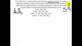 Тесты по химии. Распад на ионы. А25 ЦТ 2015