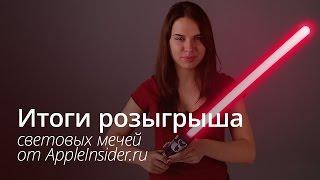Итоги розыгрыша световых мечей от AppleInsider.ru