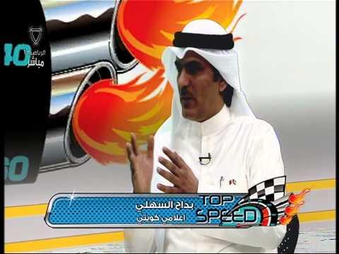 Top Speed Motorsports Show ( Bahrain T.V. ) Episode 7