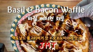 바질 베이컨 와플, Basil & bacon w…