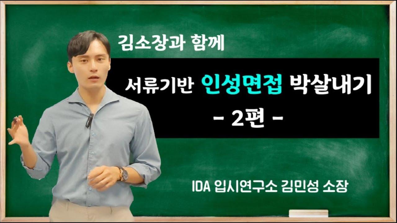 [대입면접] 김민성 소장님과 함께하는 생기부 기반 서류면접 박살내기 2부 클릭하면 시작하겠습니다.