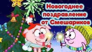 """""""Смешарики"""" поздравляют с Новым 2018 годом"""
