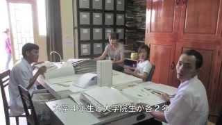 プノンペン大学 カンボジア国立ハーバリアム National Herbarium of Cambodia