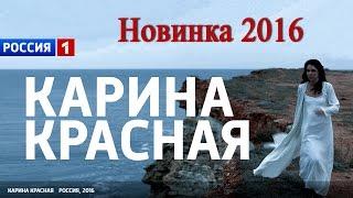 «Карина красная» Русская новинка 2016 анонс - Наше кино
