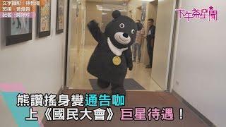 熊讚搖身變通告咖 上《國民大會》巨星待遇!