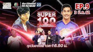 Super 100 อัจฉริยะเกินร้อย | EP.09 | 3 มี.ค. 62 Full HD