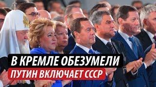 В Кремле обезумели. Путин включает СССР