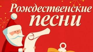 Рождественские Песни 50 Хитов