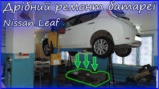 Kichik ta'mirlash batareya Nissan Leaf