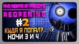- Five Night s At Freddy s Reopening Прохождение 2 НОЧИ 3 и 4