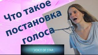 Уроки вокала Voice of Star: Что значит красиво петь. Что такое постановка голоса Урок №1.Часть 1