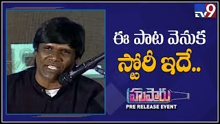 Pichaak song writer Varikuppala Yadagiri speech at Hushaaru Pre Release Event TV9