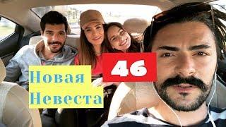 Новая Невеста 46 Серия Дата выхода На русском языке