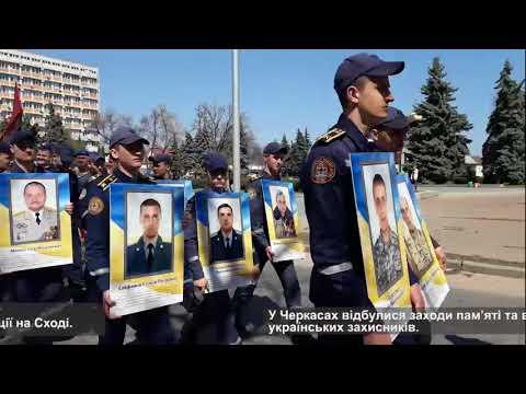 Телеканал АНТЕНА: У Черкасах відбулися заходи пам'яті та вшанування  українських захисників.